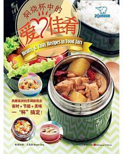 Zojirushi Recipes Book (Hearty & Tasty Recipes in Food Jars) *BILINGUAL EDITION*