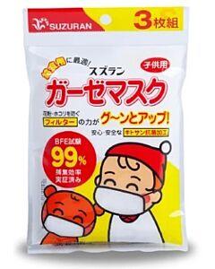 Suzuran Baby: Antibacterial Gauze Face Mask (3pcs) - 20% OFF!!