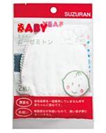 Suzuran Baby: Gauze Glove (2pairs) - 10% OFF!!